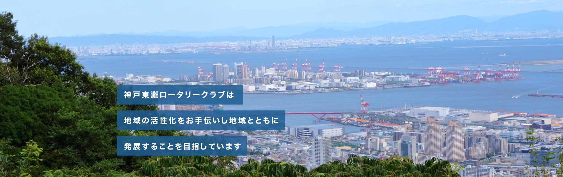 神戸東灘ロータリークラブは地域の活性化をお手伝いし地域とともに発展することを目指しています